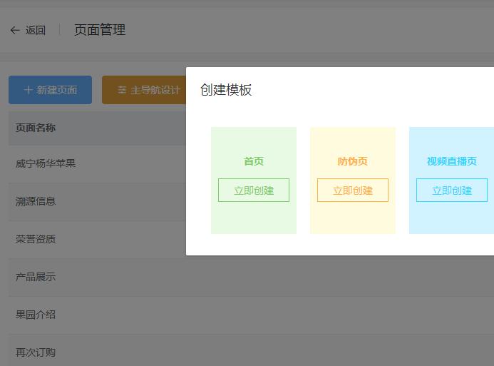 如何为商品创建溯源页面?商品二维码页面生成方法